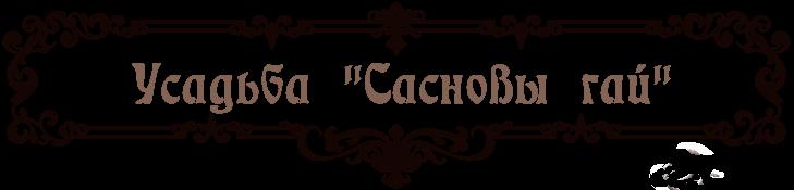 """Усадьба """"Сасновы гай"""" logo"""